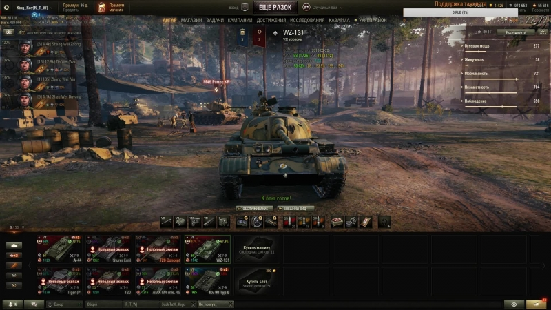 King_Roy [R_T_W] Ready to GO! World of Tanks 1.0