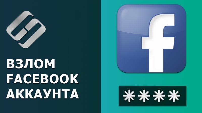 Как взломать Facebook узнать чужой логин пароль и прочитать чужую переписку 💬🔑👪