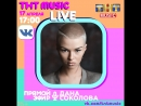 ТНТ MUSIC LIVE - Дана Соколова