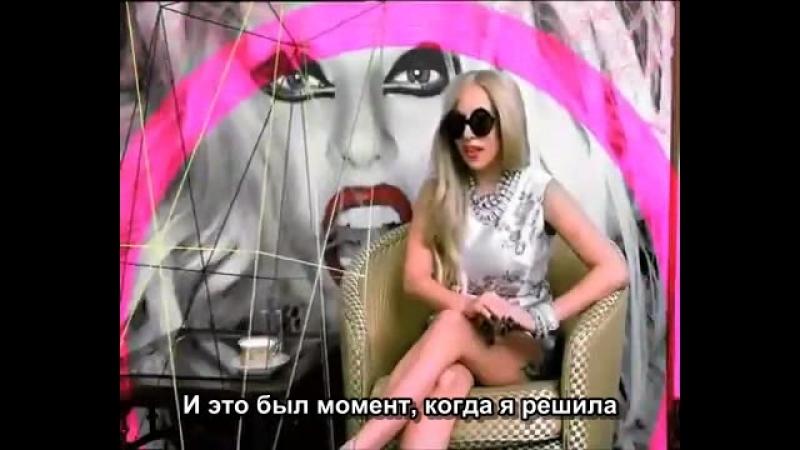 Lady Gaga — Интервью для «VH1» (RUS SUB)