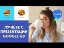 ГУГЛ поможет с английским Новинки с презентации Google I_O 2018 __ Skyeng (1)