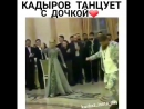 Кадыров танцует с дочкой