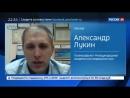 Александр Лукин на Россия24