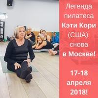 Легенда пилатеса Кэти Кори (США) - в Москвe!