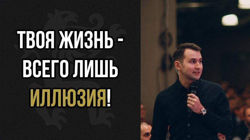 Как ИЛЛЮЗИИ мешают заниматься бизнесом Интересный разбор с Михаилом Дашкиевым | Бизнес Молодость