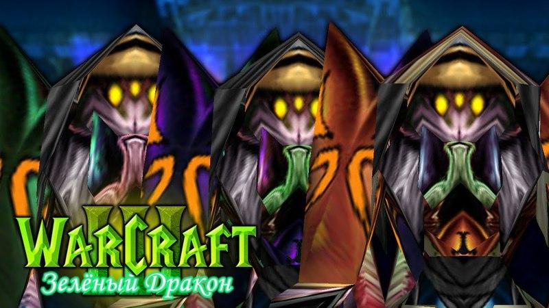 15 КТО ТАКИЕ НЕРУБА?! / Пленники нерубов - Warcraft 3 Зеленый Дракон прохождение