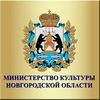 Министерство культуры Новгородской области
