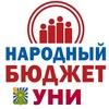 Народный бюджет пгт.Уни