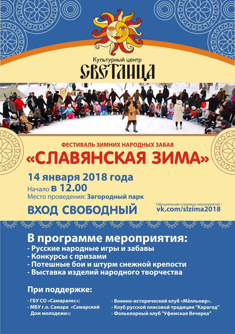 Афиша Самара - Славянская Зима - 2018 -