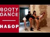 Twerk. Booty Dance. Курган