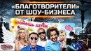 «Благотворители» от Шоу-бизнеса