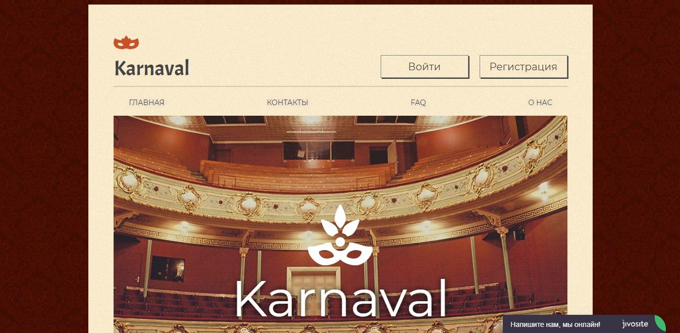 Постер к новости Karnaval 2018