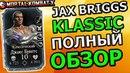 КЛАССИЧЕСКИЙ ДЖАКС(ОБНОВЛЕНИЕ 1.18)| ПОЛНЫЙ ОБЗОР| Mortal Kombat X mobile(ios)
