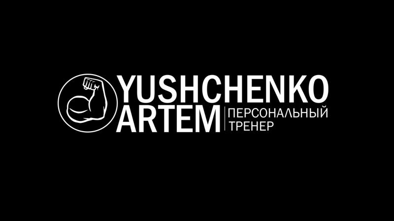 Персональный Тренер Аrtem Yushchenko (как мы идем к своей мечте)