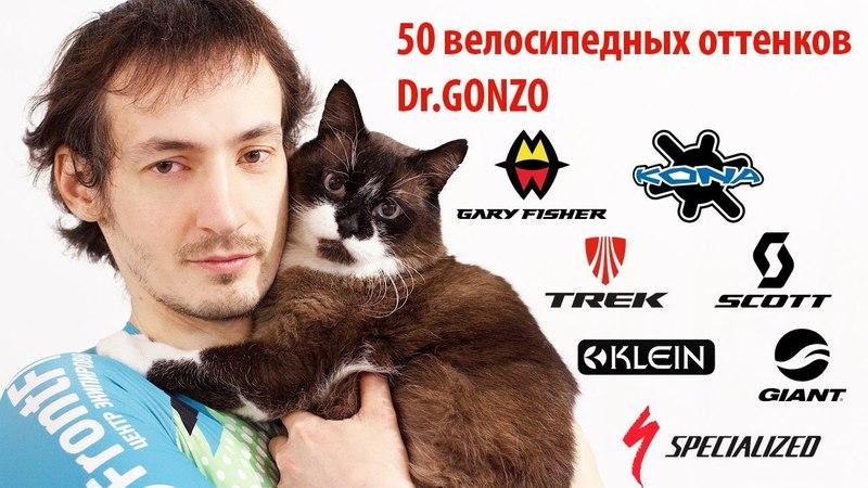 50 велосипедных оттенков Dr.GONZO