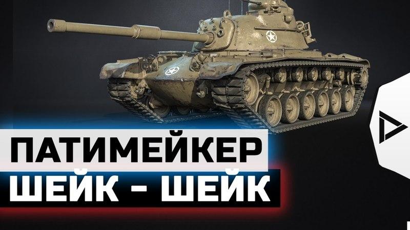 M46 Patton - ПАтимейкер Partymaker шейкер шейкер