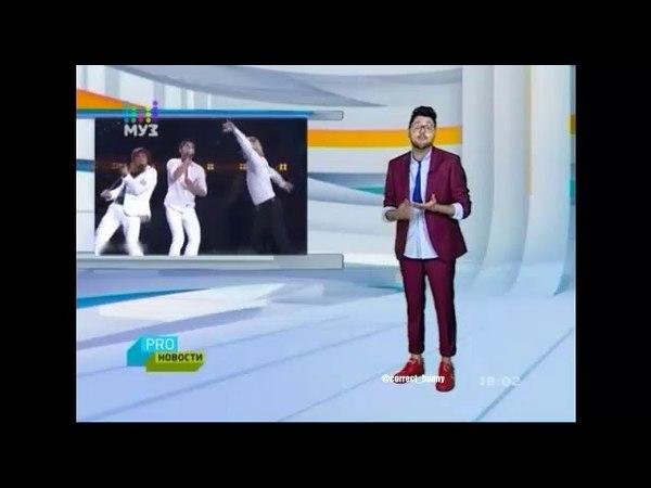Pro-новости МУЗ-ТВ Дима Билан годовщина победы на Евровидении 24 мая 2018 г.
