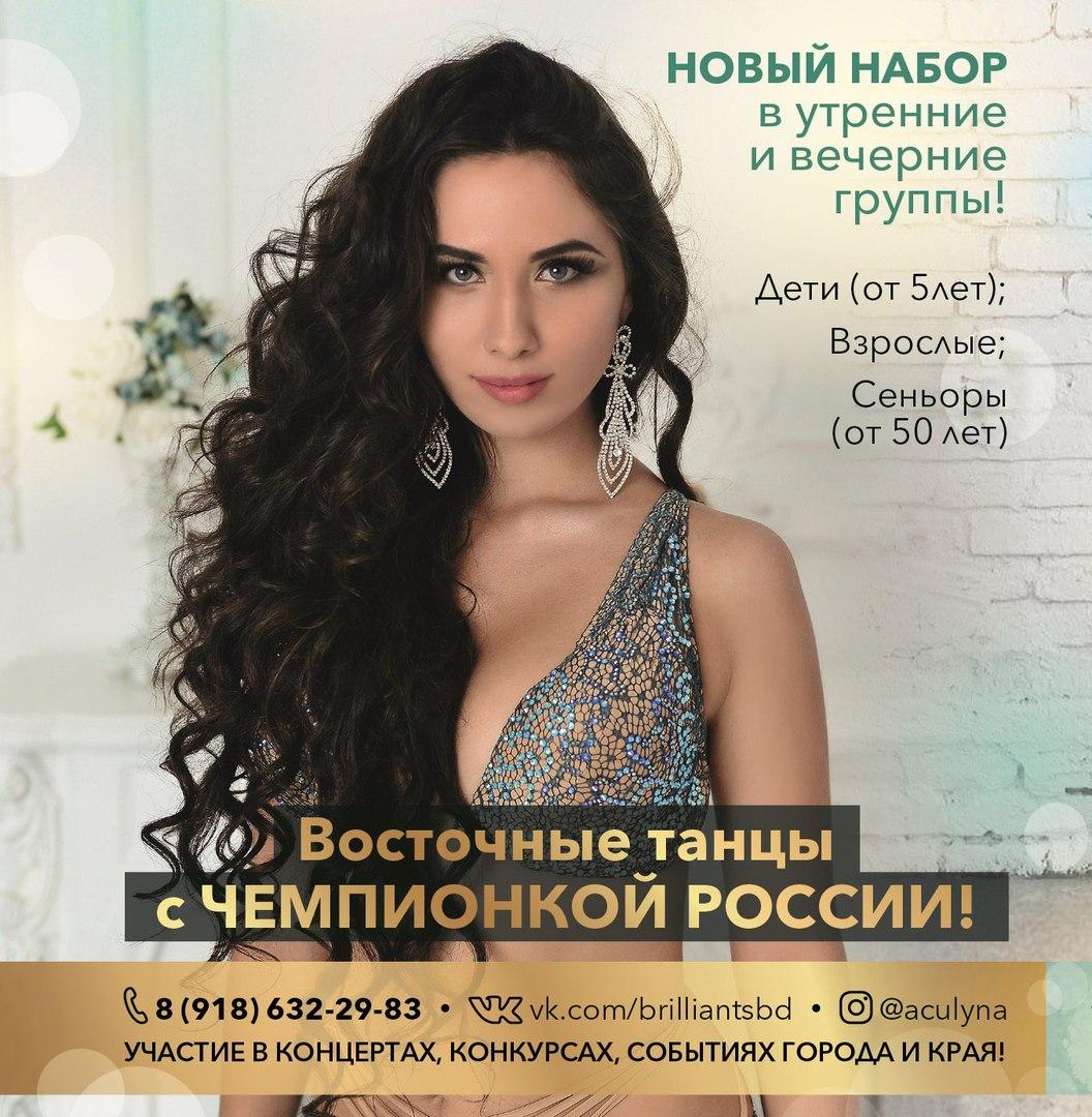 Афиша Краснодар ТАНЕЦ ЖИВОТА в Краснодаре