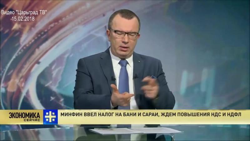 Путин ввел налог на туалеты, бани и сараи! Ждём повышения НДС и НДФЛ. Граждане все на выборы, голосовать против этой власти!