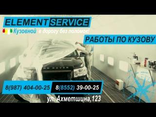 Элемент Сервис кузовной ремонт