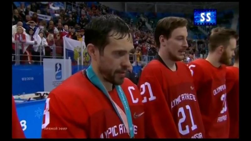 Лучшие моменты финала и награждение сборной России по хоккею на Олимпиаде 2018(ss)