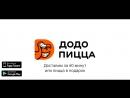 Dodo PITsTsA