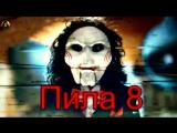 Пила 8