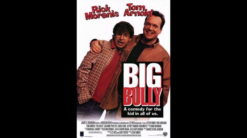 Страшный враг(Большой Хулиган,Большие Забияки,Большие парни) / Big Bully, 1996 дубляж