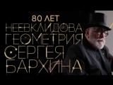Неевклидова геометрия Сергея Бархина (4 серия)