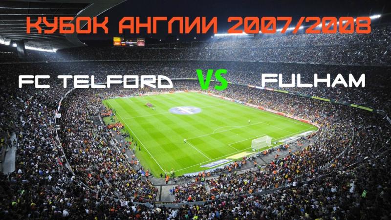 FC Telford - Fulham 1:0 | Кубок Англии 2007/2008