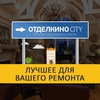 Отделкино City: лайфхаки ремонта, идеи для жизни