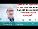 Эрекция от препарата для лечения эректильной дисфункции- это нормальная эрекция?