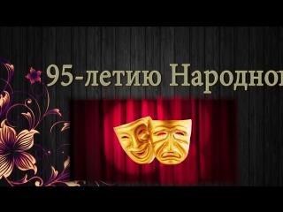 КВЦ Софья Широкова .Для тех, кто любит театр часть 1