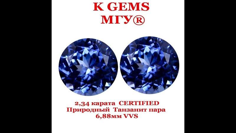 2,34 карата CERTIFIED Танзанит пара 6,88мм VVS Purplish Blue TANZANITE