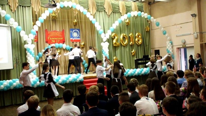 24.05.2018 Последний звонок Ревежак Полины 9 класс 17 гимназия город Королёв