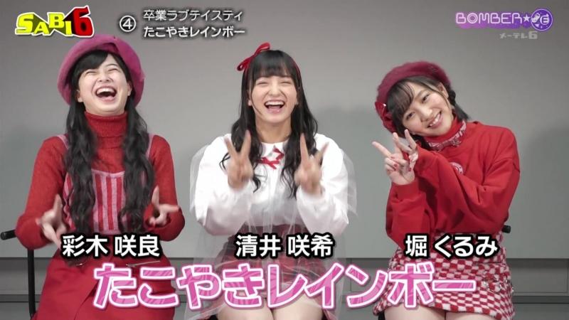 Tacoyaki Rainbow - Bomber-E [2018.02.21]