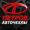 Автомобильные чехлы ПЕТРОВ // Официальная группа