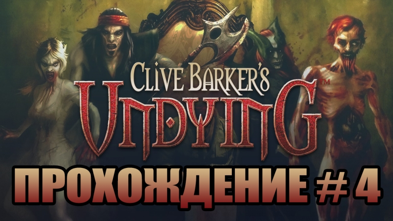 RU Прохождение Clive Barker's Undying 4