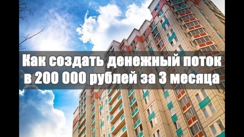 Как купить квартиру в два раза дешевле рыночной стоимости؟ Сделки с долевой недвижимостью.