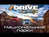 Drive on NBC Национальным паркам посвящается... [BMIRussian]