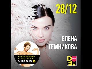 Елена Темникова #VITAMIND #DFM