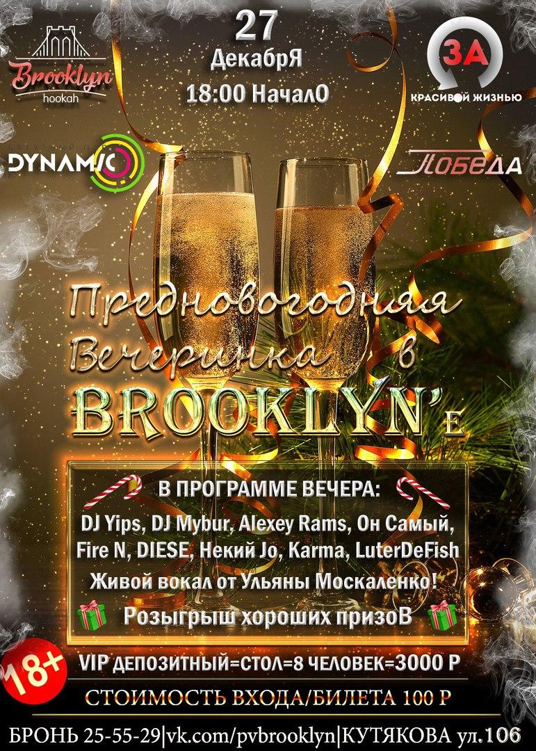 Афиша Саратов Предновогодняя Вечеринка в Brooklyn'е