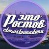 Это Ростов-на-Дону!
