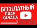БЕСКОНЕЧНЫЙ СТРИМ 24/7 ВЗАИМНАЯ ПОДПИСКА   БЕСПЛАТНЫЙ ПИАР В ЧАТЕ