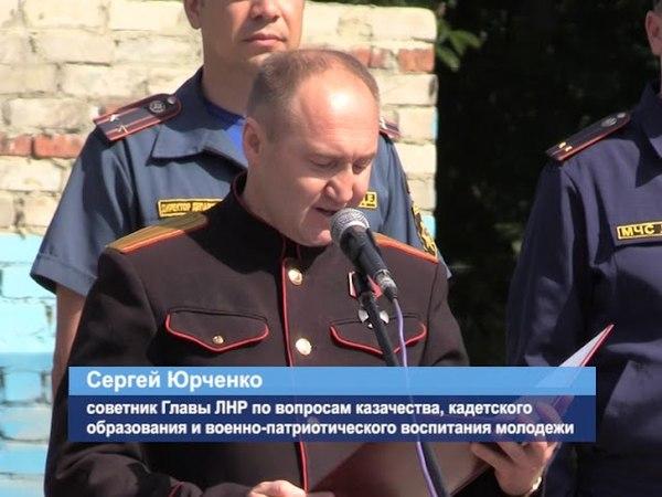 Для воспитанников Луганского казачьего кадетского корпуса прозвучал последний звонок