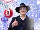Новогоднее поздравление от Михаила Боярского смотрите на Пятом канале