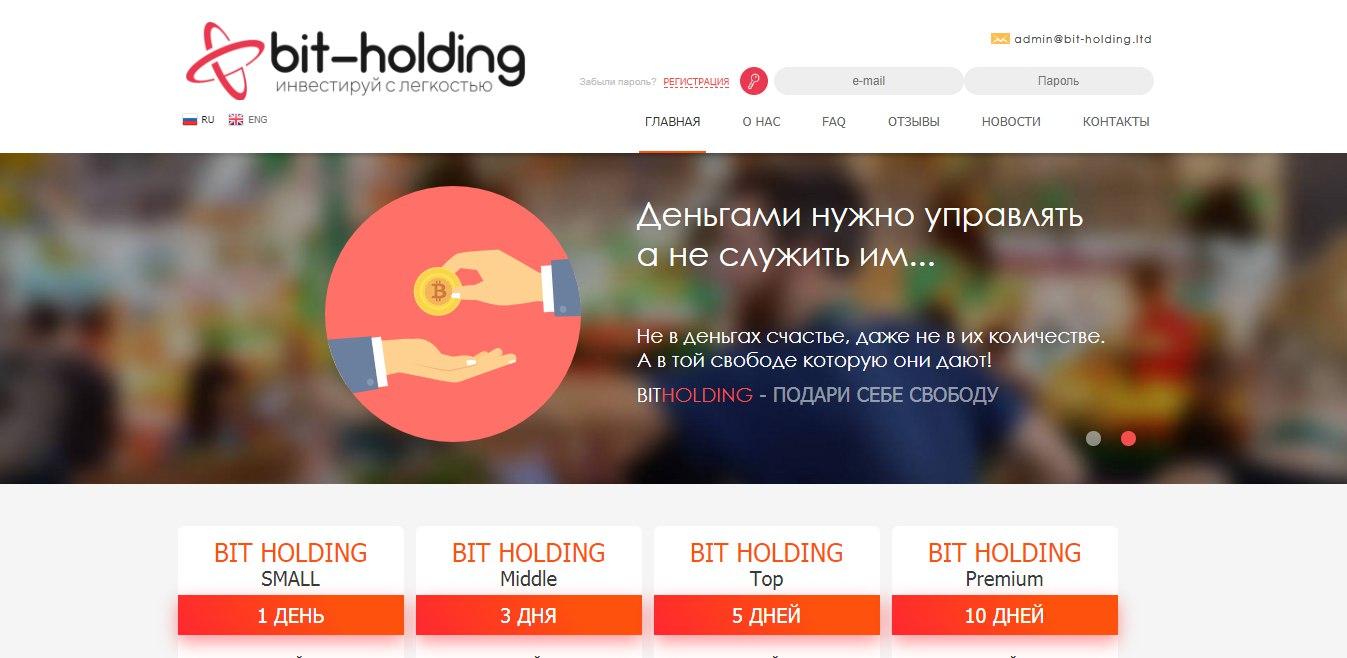 Постер к новости Bit Holdind