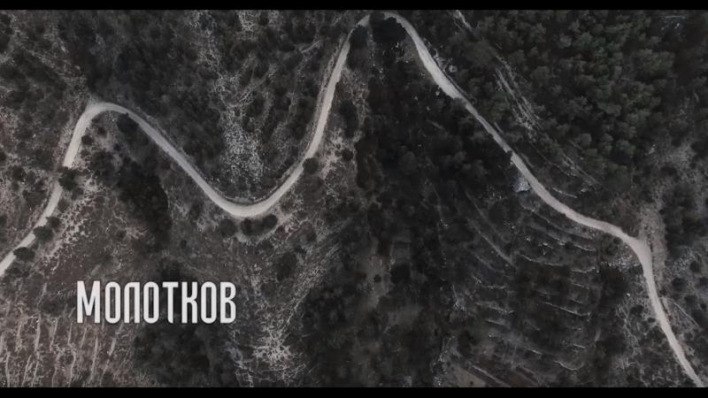 фильм МОЛОТКОВ MOLOTKOV Кипр 2017 триллер арт хаус