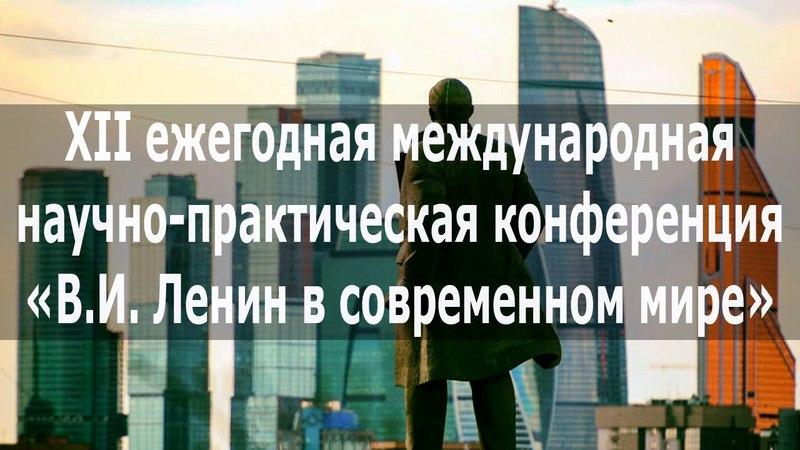 XII ежегодная международная научно-практическая конференция «В.И. Ленин в современном мире»