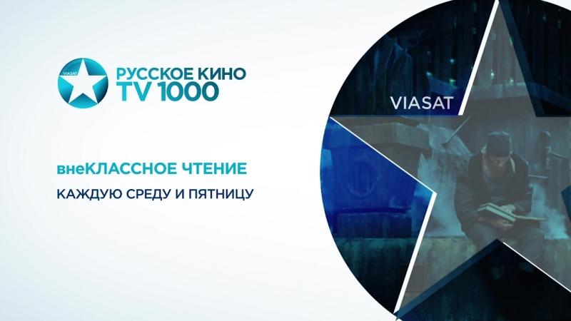 TV1000 Русское кино внеКЛАССНОЕ чтение